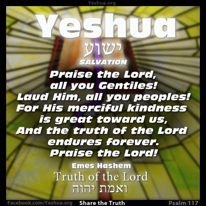 Yeshua _ Emes Hashem : The Truth of God