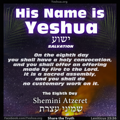 Shemini Atzeret, the Eighth Day