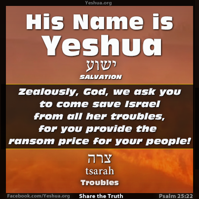 His Namie is Yeshua : Psalm 25:22
